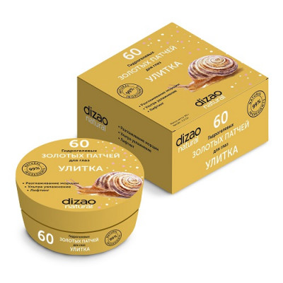 Гидрогелевые золотые патчи для глаз Улитка DIZAO 60шт: фото