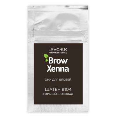 Хна для бровей BrowXenna Шатен #104, горький шоколад, саше-рефилл, 6 г: фото